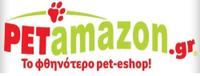 Pet Amazon Προσφορές